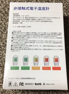 fedickの非接触式赤外線温度計のレビュー (4)
